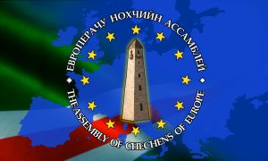 Ассамблея Чеченцев Европы